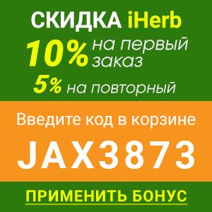 орнитин отзывы на iHerb