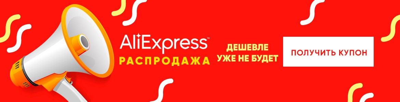 АлиЭкспресс купон на скидку в интернет-магазине