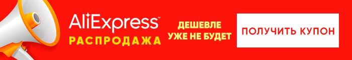 Aliexpress купон на акции сайта