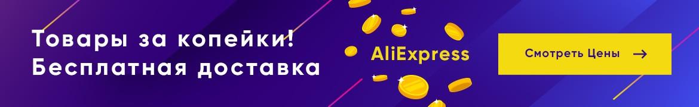 Aliexpress в Беларуси