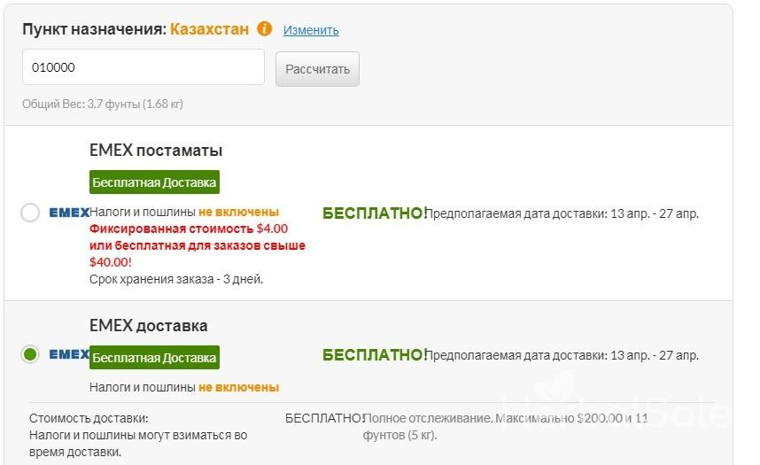 Доставка EMEX Казахстан