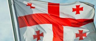грузия iHerb