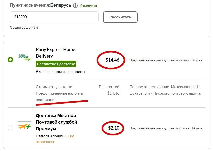 ДоставкаiHerb в Беларусь
