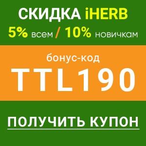витамины на iHerb из США