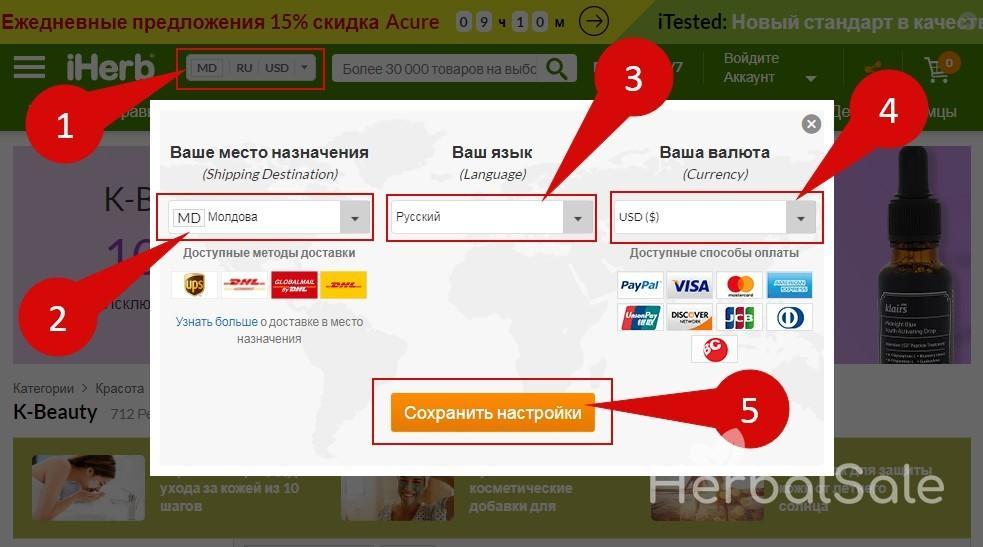 iHerb Молдова заказ и доставка Moldova скриншот