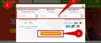 iHerb на русском языке изображение с сайта