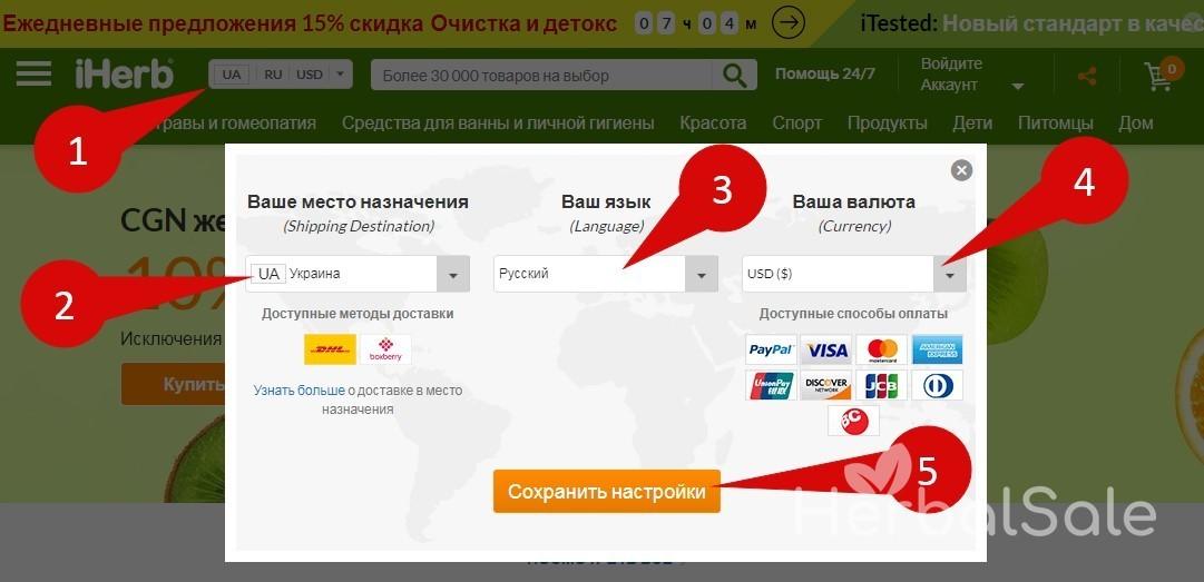 iHerb Украина 2018 заказы и доставка с лимитами на посылки
