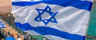 израиль iherb