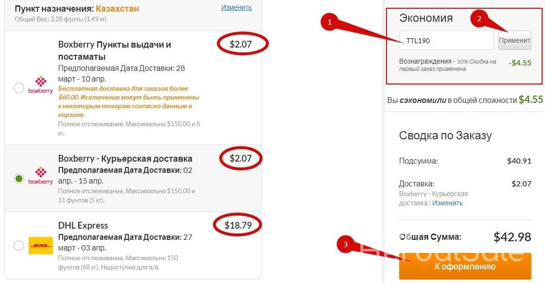доставки BoxBerry в Казахстане