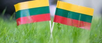 Литва iHerb
