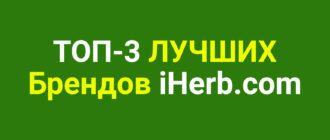 Лучшие бренды на iHerb