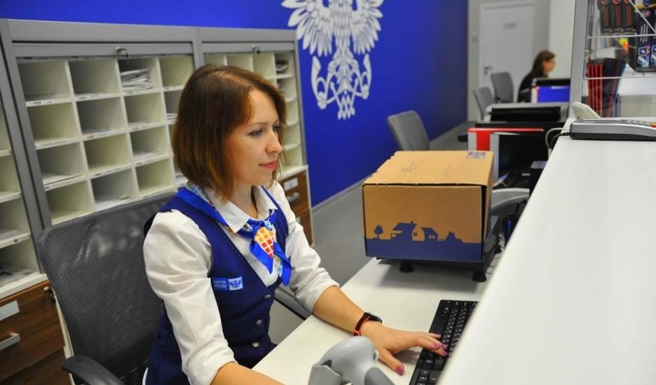 почта россии iherb