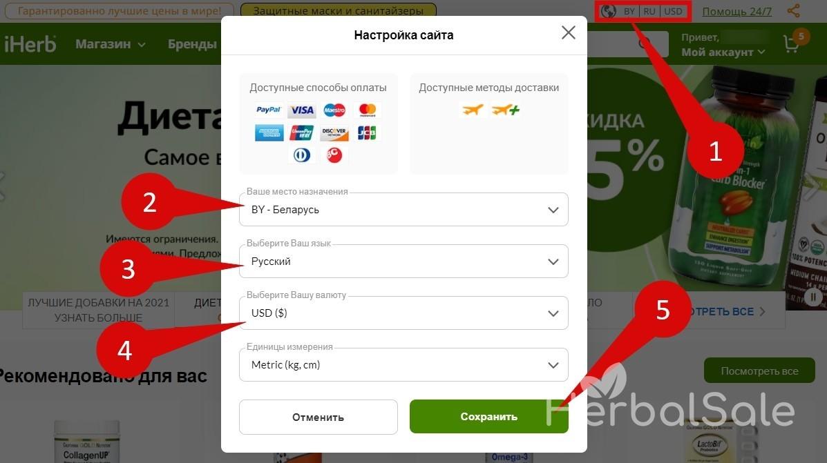 iherb с белорусскими ценами