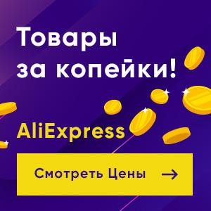 Aliexpress налог на посылки