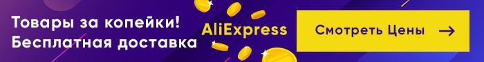 Aliexpress налог на посылкие