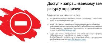 Блокировка сайта iHerb