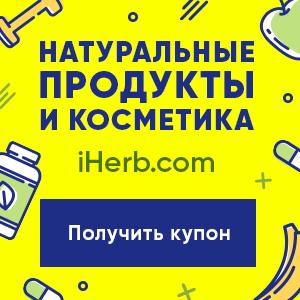 Натуральные продукты и косметика на сайте iHerb