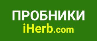 Пробники с сайта iHerb