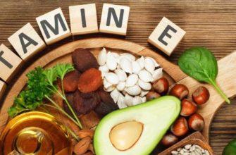 Витамины группы Е токоферол