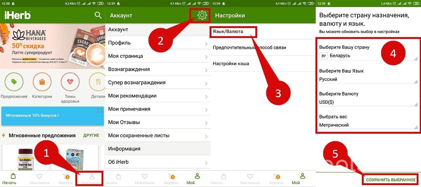 айхерб как перевести на русский