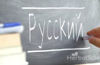 перевод русский язык iherb