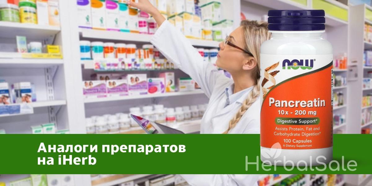 аналоги лекарств на айхерб