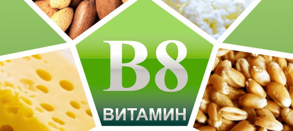 айхерб инозитол Витамин B8