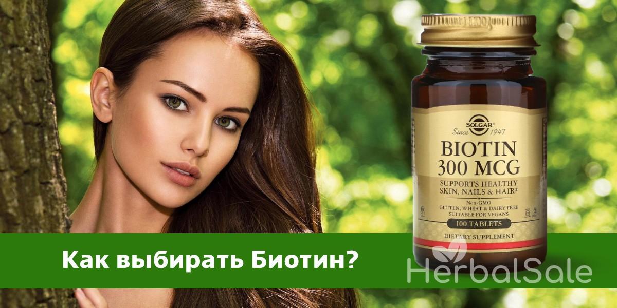 биотин для волос с айхерб
