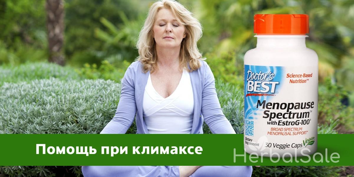 препараты при климаксе айхерб iherb
