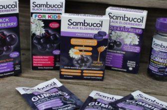 Sambucol Black Elderberry