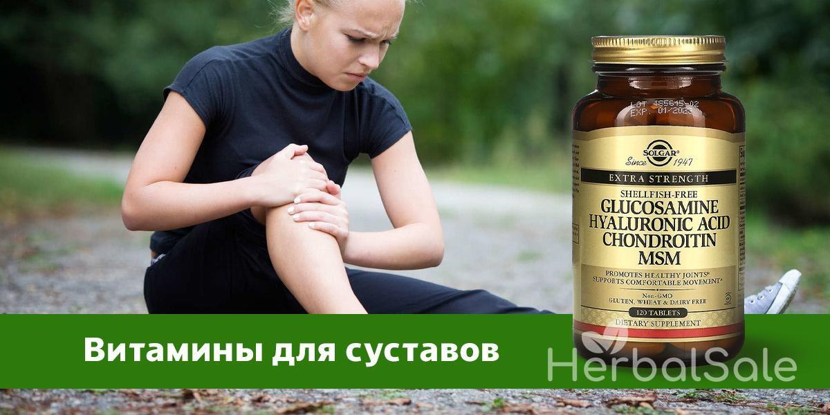 iherb витамины для суставов