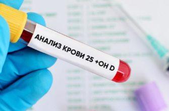 анализ крови 25 +он д