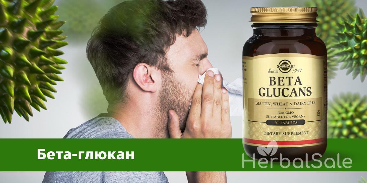 Бета глюкан в аптеке iHerb