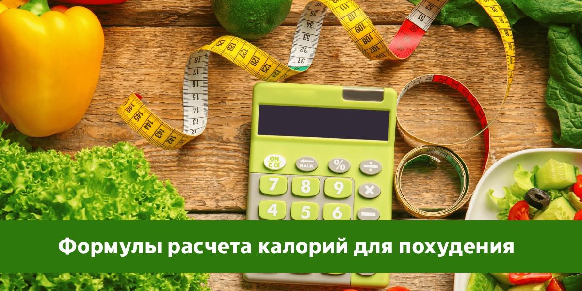 скачки калорий для похудения