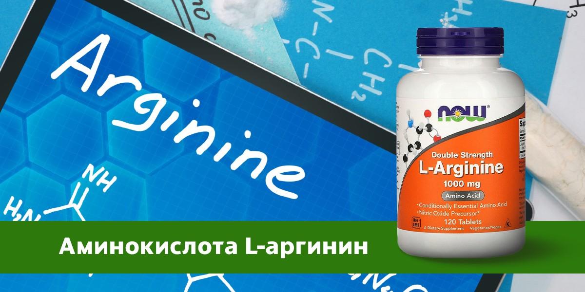 Аминокислота L-аргинин для женщин