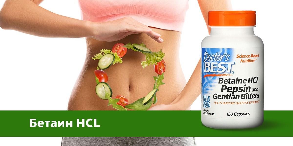 Бетаин HCL iHerb гидрохлорид