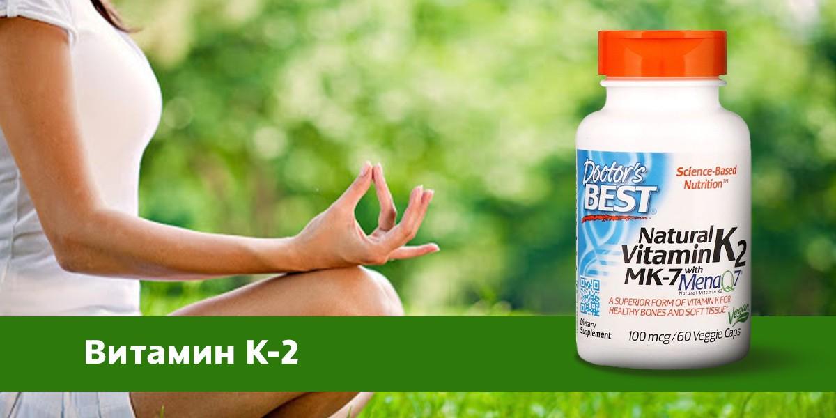 к2 витамин iHerb