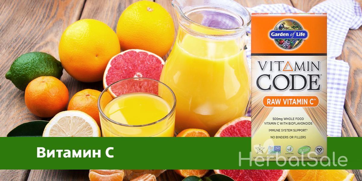 витамин с на айхерб