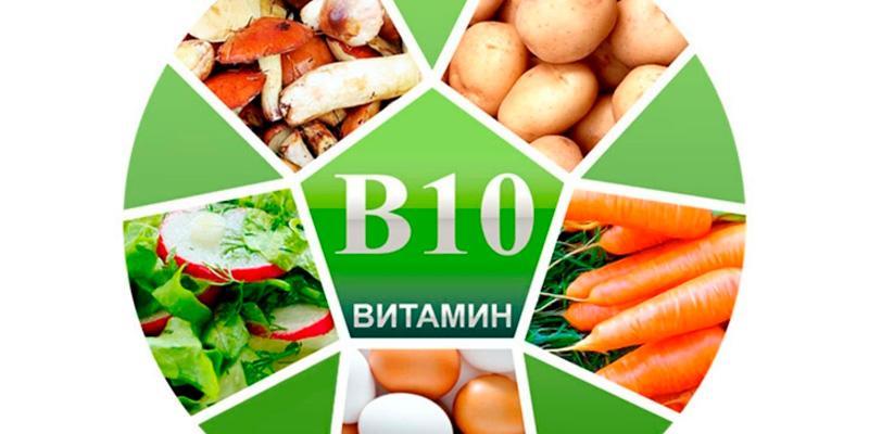 Витамин В10 PABA