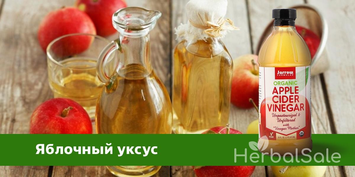 Натуральный яблочный уксус на iHerb