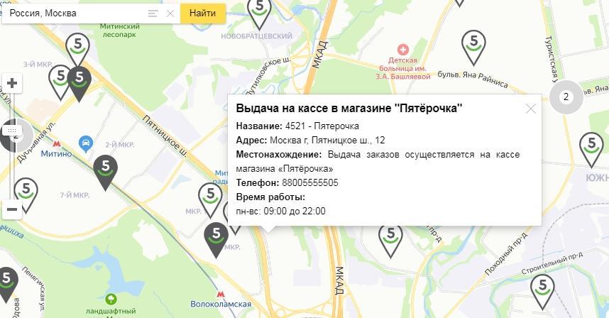 карта 5Post