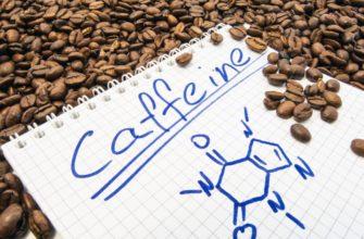 кофеин применение