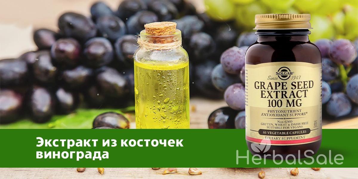 экстракт виноградных косточек польза iherb