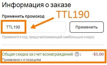 Код iHerb TTL190