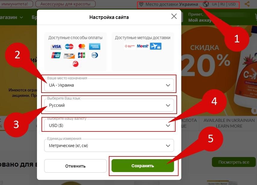 настройки сайта iHerb Украина